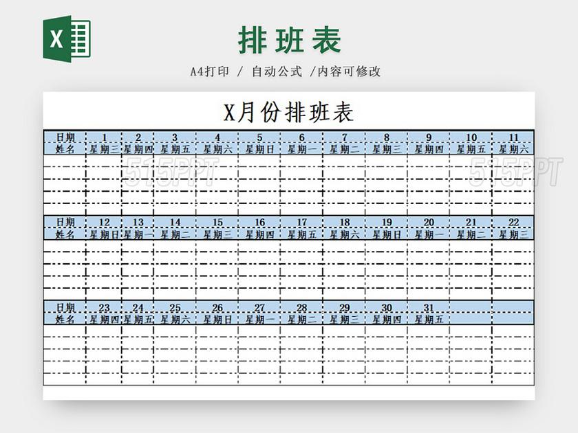ppt值班表模板_员工公司月排班表值班表-515PPT