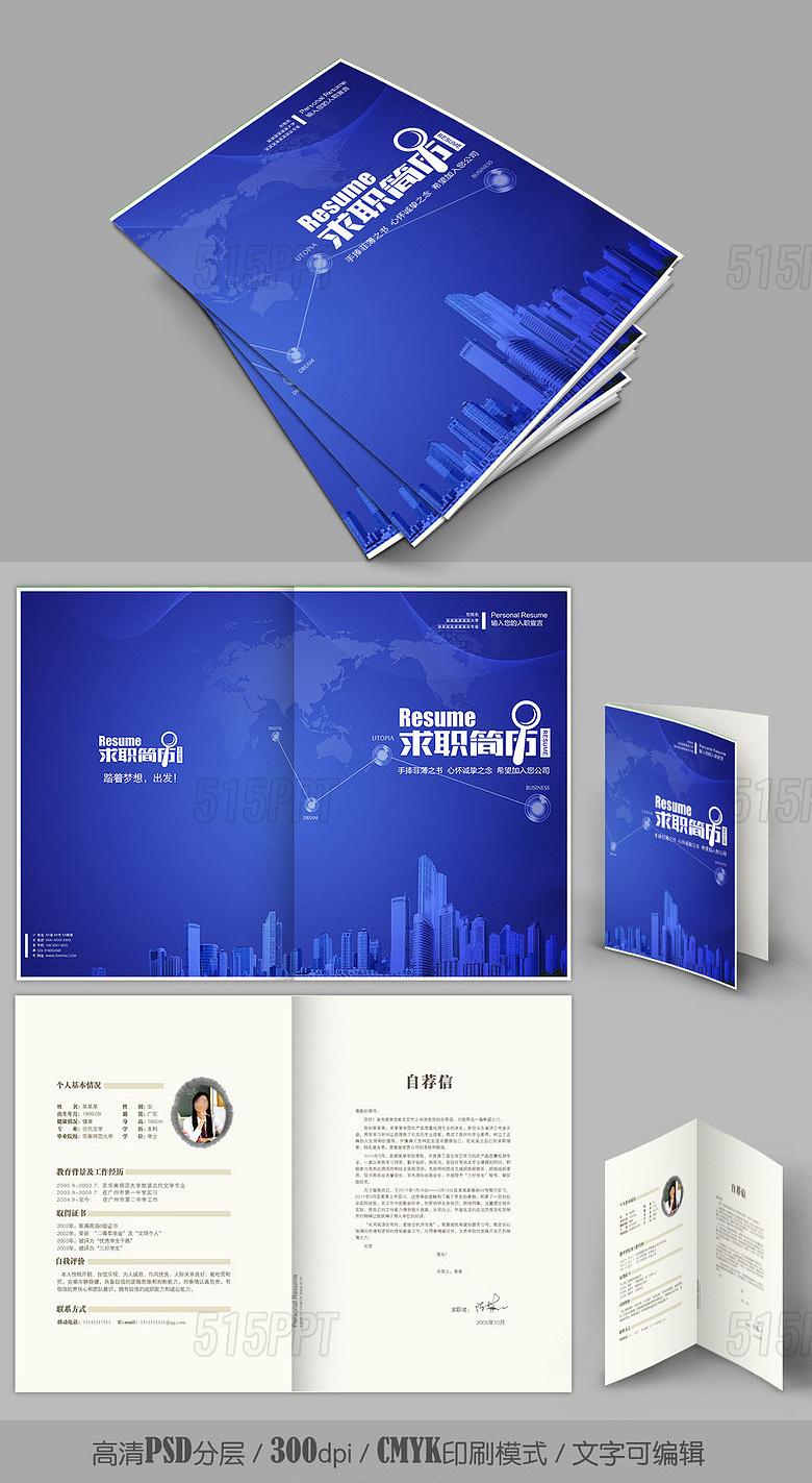 蓝色城市房地产求职简历封面模板