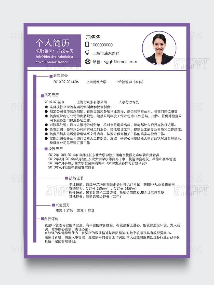 紫色创意简约人事行政个人简历模板
