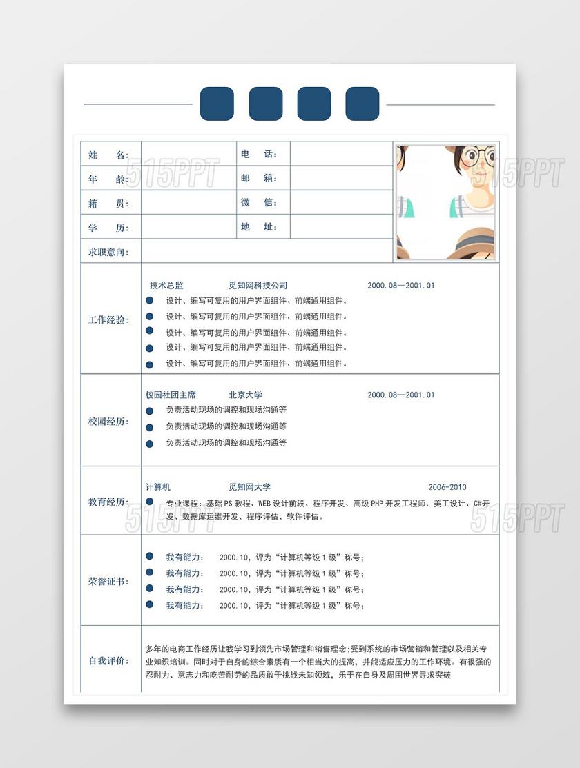 蓝色经典大气商务空白简历表格word格式简历模板