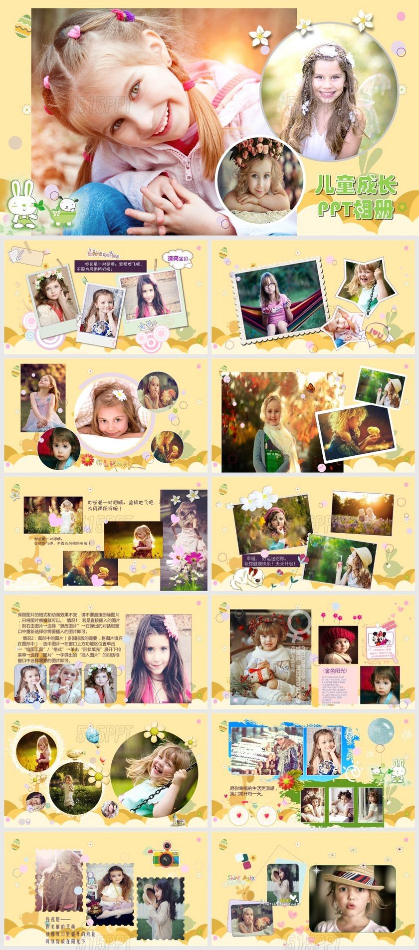 儿童相册成长相册生日相册模板PPT模板