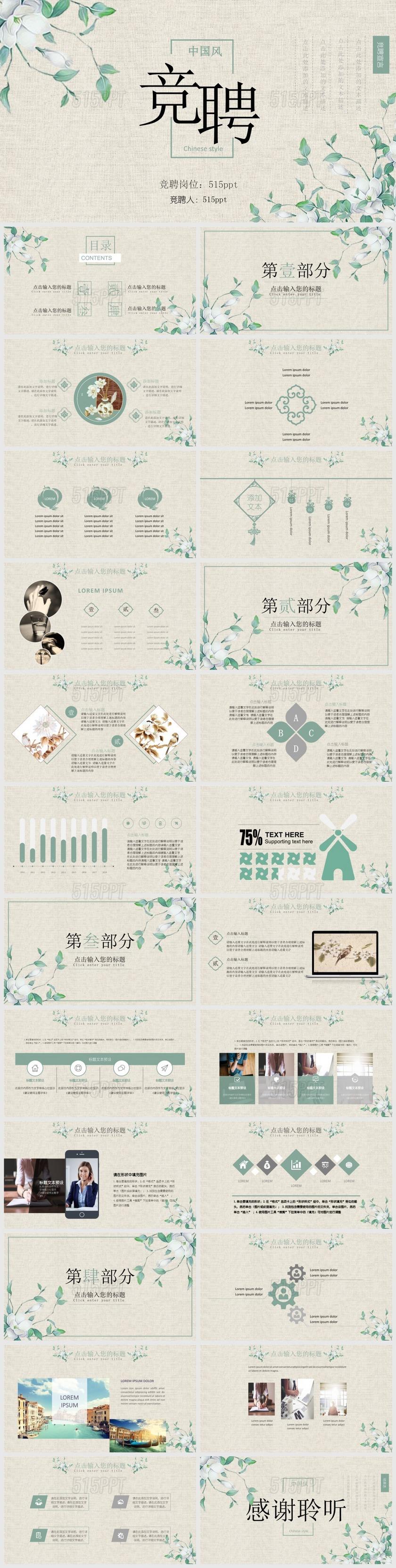 中国风竞聘PPT模板