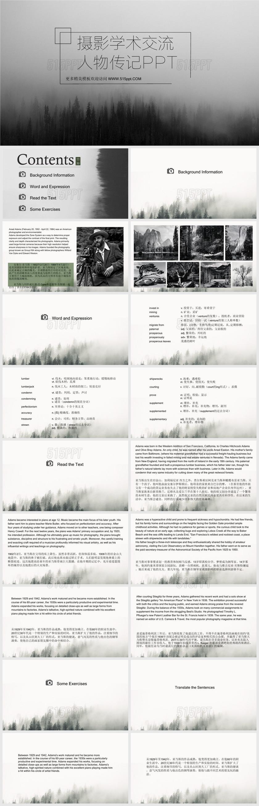 人物传记ppt模板_摄影学术交流人物传记课件演说PPT模板-515PPT