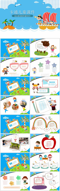 卡通儿童课件快乐教育教学课PPT模板