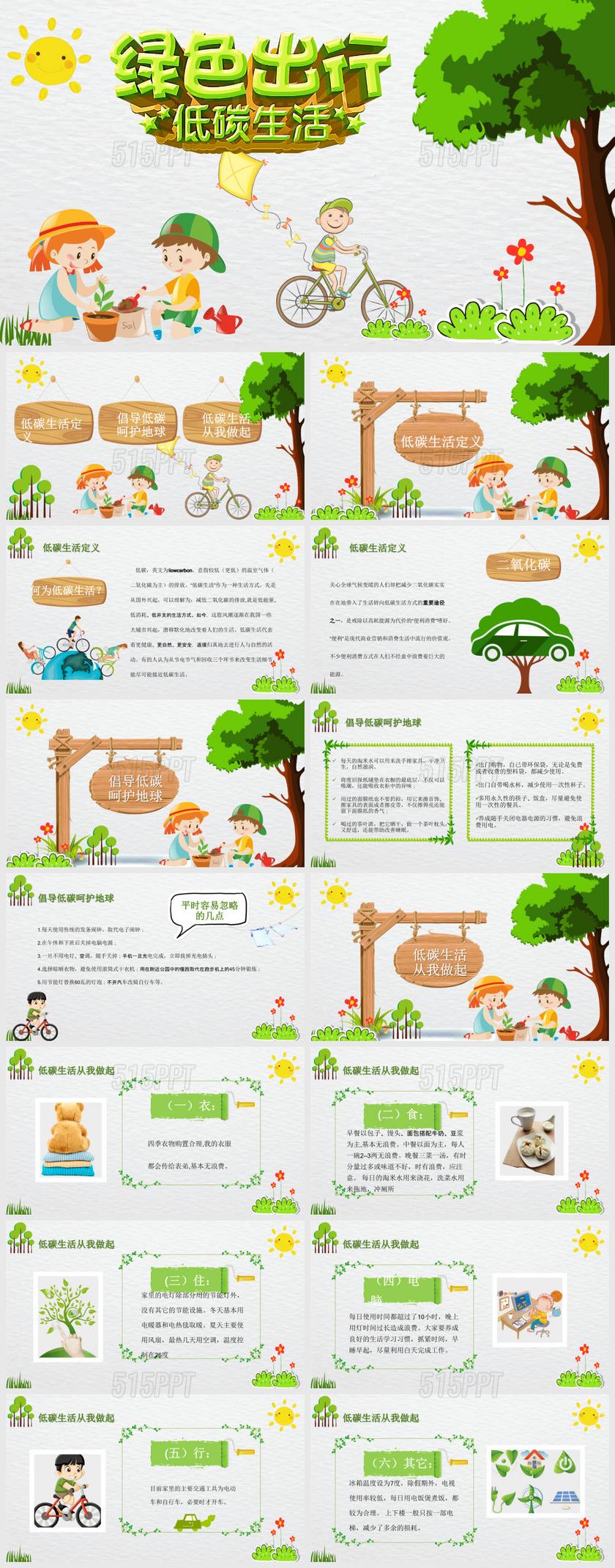 小学生环保教育_清新小学生教育宣传爱护环境绿色环保低碳出行PPT模板-515PPT