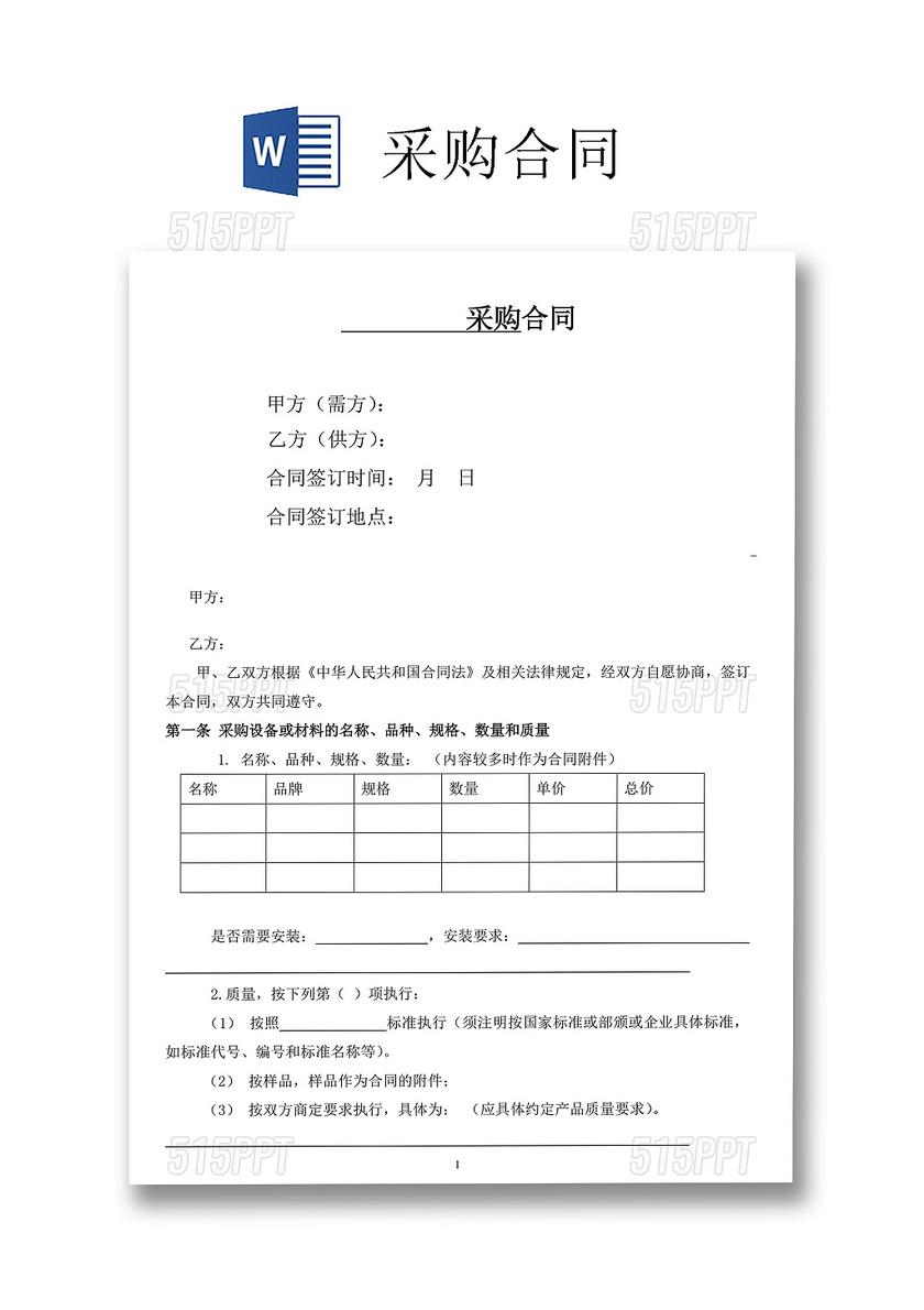 工程安装合同范本_采购合同模板合同条款word模板-515PPT